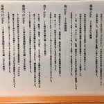 Japanese Soba Noodles 蔦 - 各メニューについて