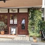 レストラン ヴィーニュ -