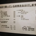Petit Riche - 材料も購入可能。