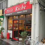 "Petit Riche - ""Petit Riche""の外観。"