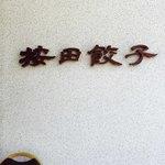 按田餃子 -