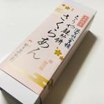 鈴木翠松軒 - パッケージ。さくら餡。