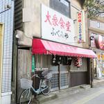 ふくみや食堂 - 福岡市早良区室見の「大衆食堂 ふくみや食堂」さん。