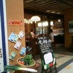 食彩健美 野の葡萄 - 野の葡萄ダイヤモンドシティ・ミュー店