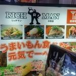 リッチマン -