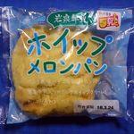 シライシパン アウトレットショップ - ホイップメロンパン