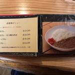 カップル - 軽食メニュー