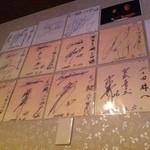 博多もつ鍋二十四 - 有名人の色紙がいっぱい。