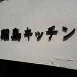 離島キッチン - 離島キッチン(*´∇`)ノ