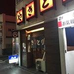 丸八焼鳥店 - 入口