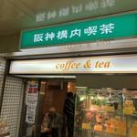 阪神構内喫茶 - 外観