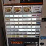 純手打ち だるま - 券売機(2018年3月28日)