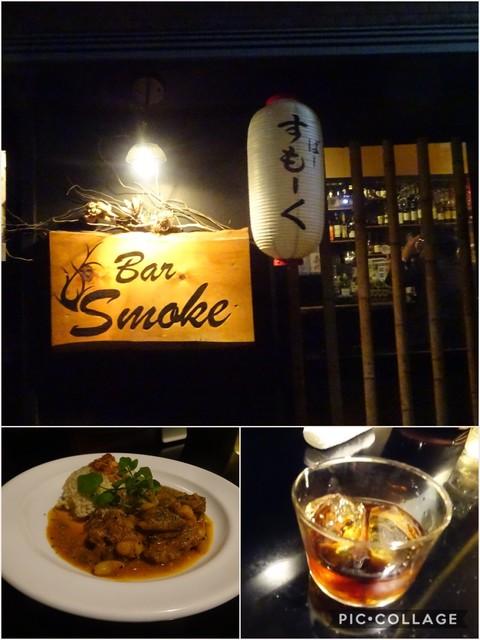 Bar Smoke>