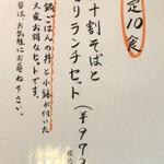 あずみの庵 - 限定セットメニュー