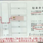 あずみの庵 - 駐車場の説明書き