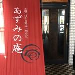あずみの庵 - 入口