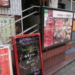 wagyuuyakinikubarukuramoto - お店の外観(1階) 201803