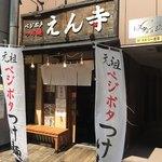 ベジポタつけ麺えん寺 - 外観