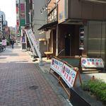 ベジポタつけ麺えん寺 - 前の通り