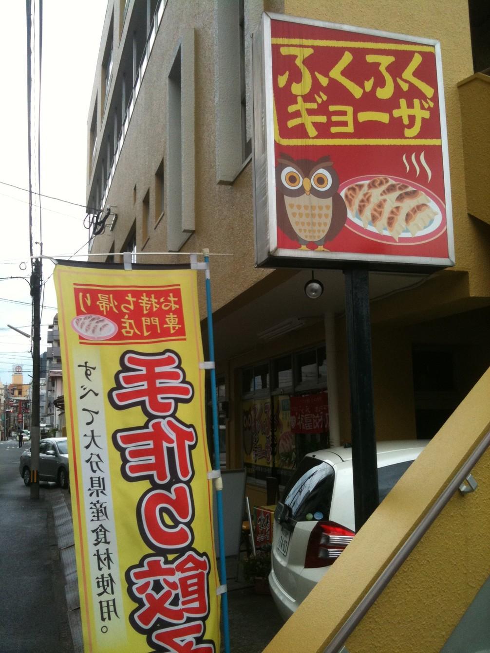 福富餃子店