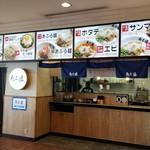 永斗麺 福屋広島駅前店 - 永斗麺 福屋広島駅前店 外観(2018.3/下旬)