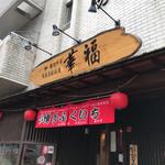 明太子居酒屋 華福 -