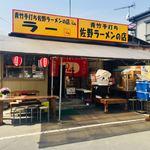 佐野青竹手打ラーメンの店 Ra -