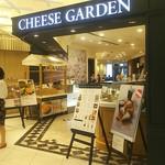 チーズガーデン - 奥側