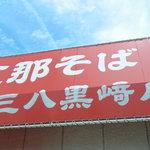支那そば 三八 - テントにはお店の名前と支店名まで書かれており分かりやすい