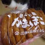 出塚食品 - 料理写真:10枚入