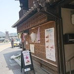 和菓子処 緑水庵 -
