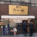 83255523 - 麺匠 たか松 北新地店
