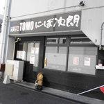 滋賀石山TOMOにぼ次朗 -