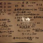 八仙 - メニュー
