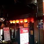 でかんしょ - 亀戸駅北口、亀戸餃子やホルモン青木のある路地裏