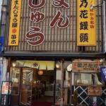 まんじゅう屋 笛木 - 駅前 店頭