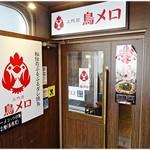 吉岡 - 入口。鳥メロさんも美味しそうだねぇ。