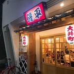 居酒屋 磯平 -
