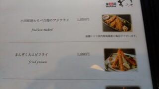 わらべ菜魚洞 - メニュー