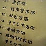 菜酒家FU-KU - 古酒メニュー