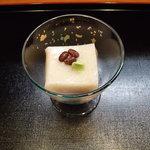 四季の料理 うえ野 - ごま豆腐
