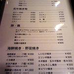 サンムーン - お肉のメニュー