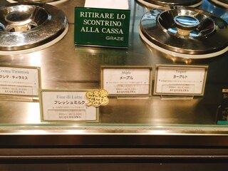 ジェラテリア アクオリーナ -