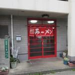 喜龍 - お店は県道68号線沿い、踊町の交差点にあります。