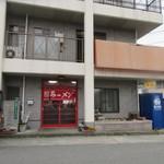 喜龍 - 県道68号線沿い、トライアル空港店にほど近い所にあるラーメン店です。