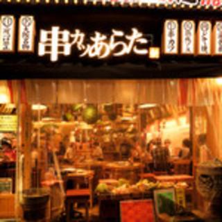 ご宴会・飲み会・串カツ女子会に♪【お座敷席】