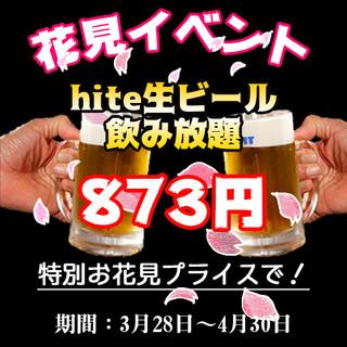 【イベント情報】お花見スペシャルプライスでお得に乾杯!