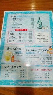 海幸 - ドリンクメニュー②