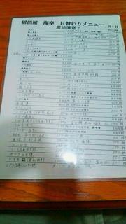 海幸 - 2011/6/19の日替わりメニュー