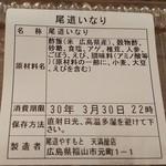 尾道やすもと 福山天満屋店 - 尾道いなり 商品ラベル(2018.03.30)